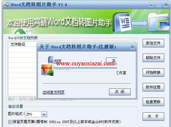 word转图片