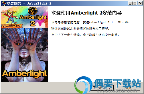 Amberlight 2下载 Escape Motions Amberlight下载 粒子特效制作