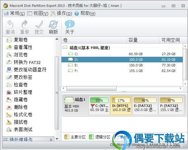Macrorit Partition Expert汉化版_Macrorit分区工具